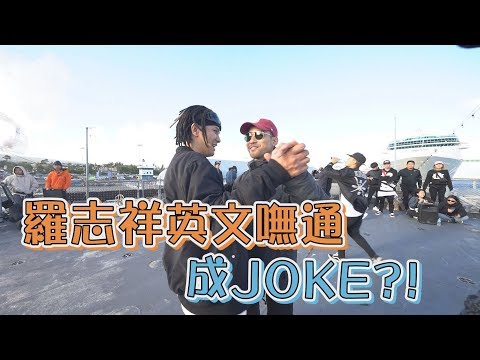 【NO JOKE啦~】羅志祥LA拍MV 英文嘸通成了JOKE?!