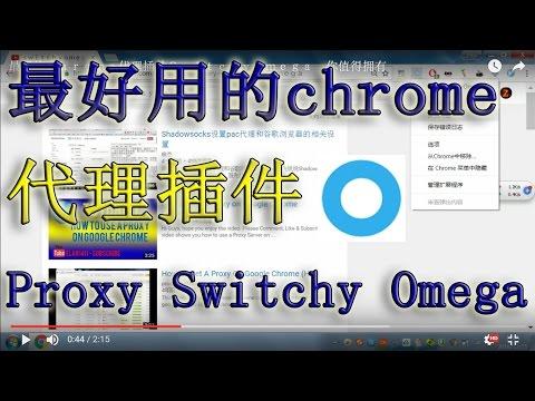 最好的chrome代理插件Proxy Switch Omega 你值得拥有