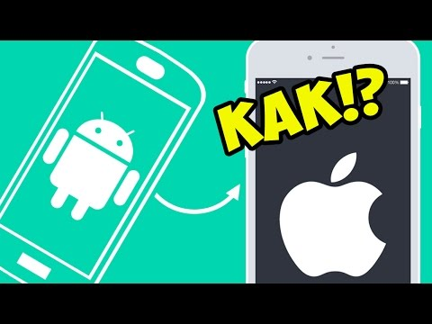 Как Перекинуть Данные с iPhone на Android и НАОБОРОТ? Wondershare TunesGo