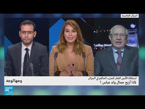 استقالة الأمين العام للحزب الحاكم في الجزائر.. لماذا أزيح جمال ولد عباس؟  - نشر قبل 2 ساعة