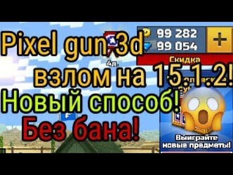 РАБОТАЕТ И НА 15.4.1 Pixel Gun 3d взлом! Новый способ без бана!