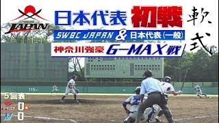 日本代表始動!激闘・今季初戦は強豪G-MAX戦!SWBC JAPAN|軟式野球 thumbnail