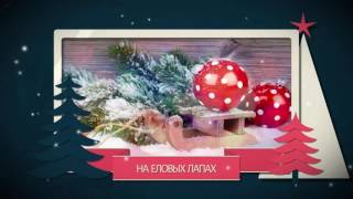 Видео поздравление Новогоднее чудо