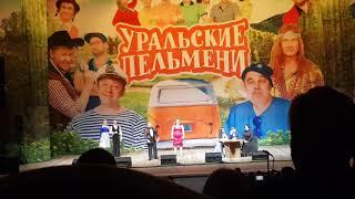 Уральские пельмени в Волгограде 2019
