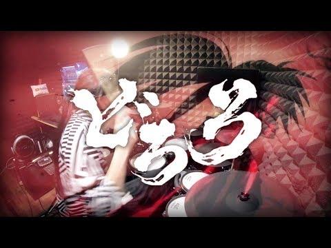 【どろろ】ASIAN KUNG-FU GENERATION - Dororo フルを叩いてみた / Dororo Opening 2 Full Drum Cover