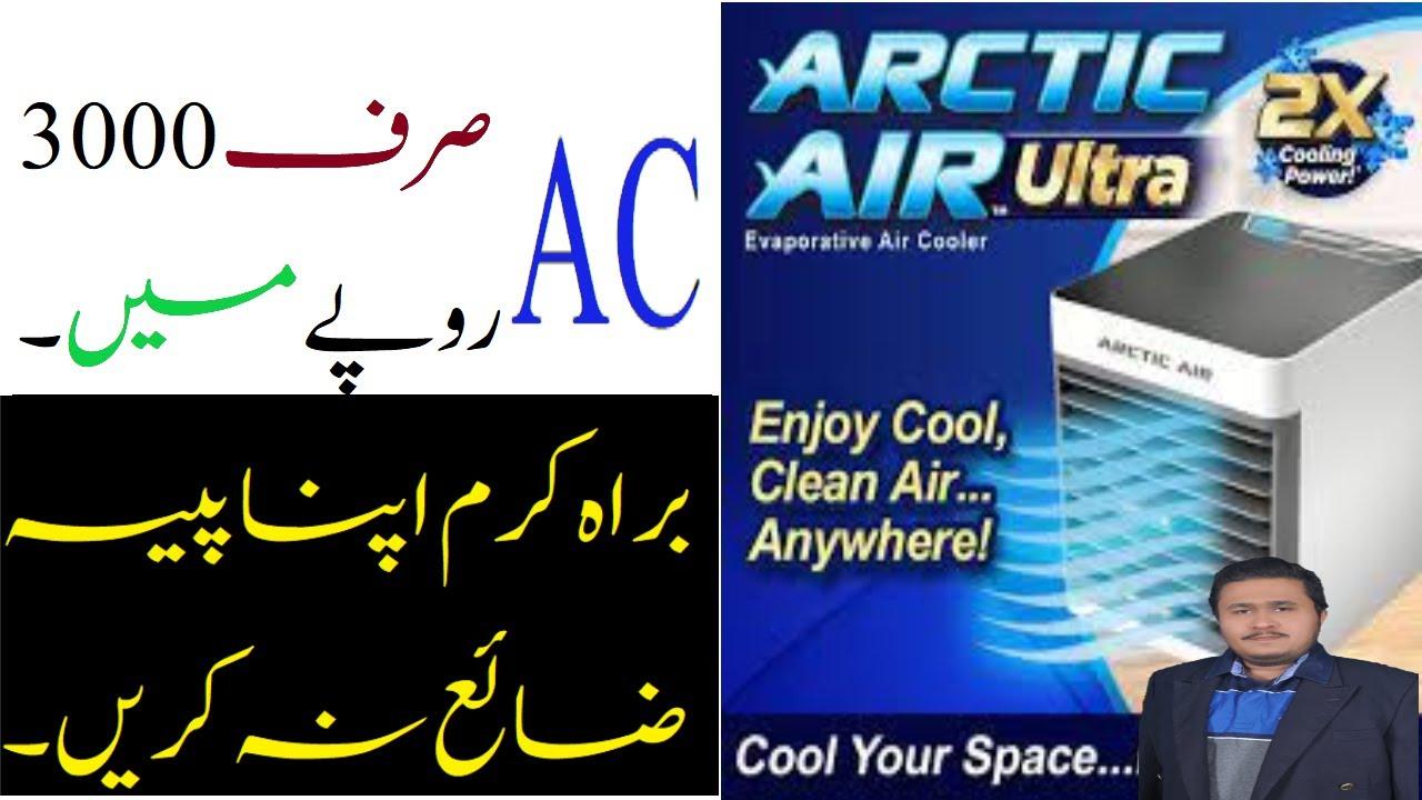 Download Arctic Air Ultra   Arctic Air Freedom   Honest Review   WoF Digital   Faisal Shah