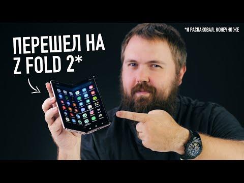Перешел с iPhone 11 Pro на Galaxy Z Fold 2. Распаковал и все понял...