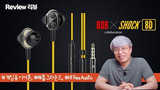 [Review리뷰]밥쇽(BOB x SHOCK) 8D /…