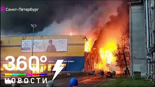 Смотреть видео В Санкт-Петербурге загорелся гипермаркет