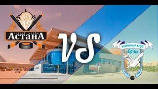 ХК Астана - ХК Иртыш, ЧРК 2018-2019, 2 игра