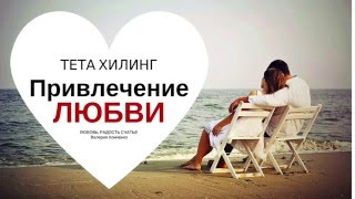 Тета хилинг. Привлечение любви, медитация для привлечения любви и своей половинки.