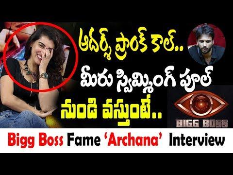 Bigg Boss Adarsh Prank Call to Bigg Boss Archana Live Show | Actress 'Archana' Interview |  10TV