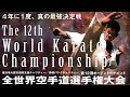 "The12th World Karate Championship 1st  day ""court 1"""