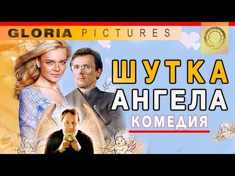 'Шутка ангела' 2004 комедия/ Комедия смотреть онлайн - Ruslar.Biz