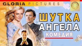 """""""Шутка ангела"""" 2004 комедия/ Комедия смотреть онлайн"""