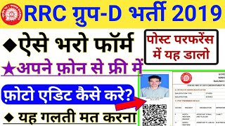 How to Fill RRC Group D Online Form | RRC Group D 2019 Best Post Preference | Apply RRC Group D 2019