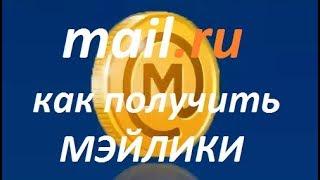 Watch Программа Для Бесплатного Пополнения Мэйликов 2013 - Депозит С Пополнением