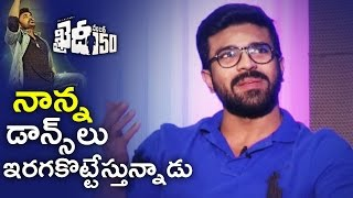 Ram Charan About Chiranjeevi Dances In Khaidi No 150 | Ram Charan About Khaidi No 150 | TFPC