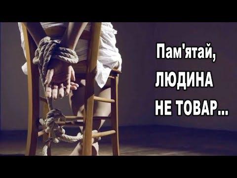 Поліція Одещини: Дослухайся до застережень поліцейських - не стань «живим товаром»