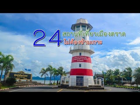 24 สถานที่เที่ยวเมืองตราด ไม่ต้องข้ามเกาะ