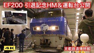 EF200-2 特別展示&運転台公開 京都鉄道博物館【4K】