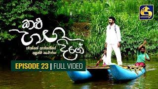 Kalu Ganga Dige Episode 23 || කළු ගඟ දිගේ || 23rd January 2021 Thumbnail