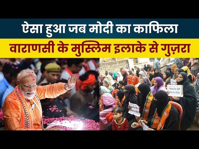 Varanasi Road Show में जब PM Modi Muslim मोहल्ले से गुज़रे तो देखिये क्या हुआ