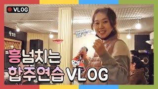 [권미희 VLOG] MBC 우리가락 우리문화 합주연습