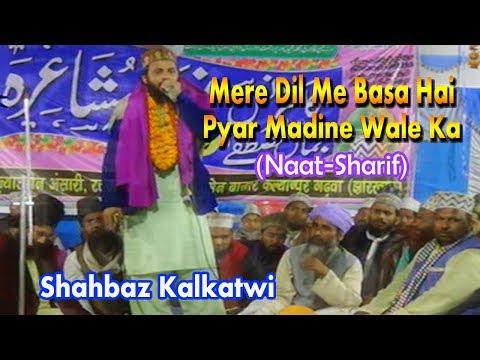 उर्दू नात शरीफ़- اردو نعت شریف !मेरे दिल में बसा है प्यार मदीने वाले का! Shahbaz ! Urdu Naat Sharif