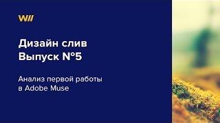 Разработка сайтов - Выпуск 5(Смотрите бесплатный мастер-класс