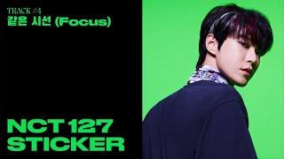 NCT 127 \x27같은 시선 (Focus)\x27 (Official Audio)   Sticker - The 3rd Album