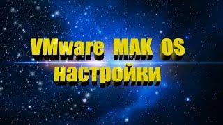 VMware Workstation MAC OS Х налаштування після установки