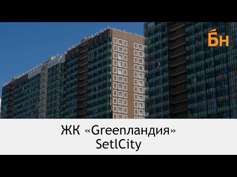 ЖК Greenландия (Гринландия) от Setl City. 28 июня 2016