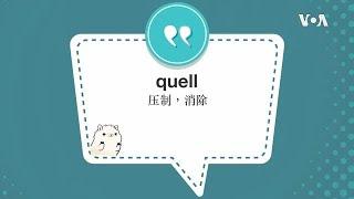 学个词 --quell