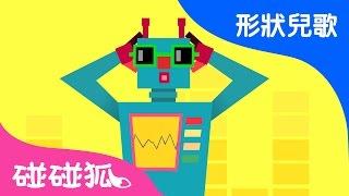 正方形機器人(Square Robot) | 形狀兒歌 | 碰碰狐!兒童兒歌