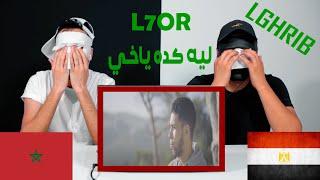 L7OR - LGHRIB / Reaction Show 🇲🇦 / الحر يعمل الي هو عايزه
