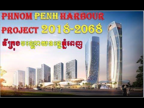 Phnom Penh Harbour Project 2018-2068/ទីក្រុងបណ្តោយទន្លេភ្នំពេញ/