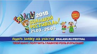 Борис Грачевский приглашает на Фестиваль Ералаш!