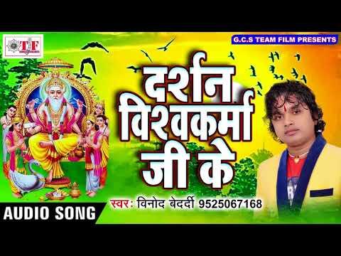 2017 का सबसे हिट गाना | Darshan Vishwakarma Ji Ke | Vinod Bedardi | Bhojpuri Vishwakarma Puja Song