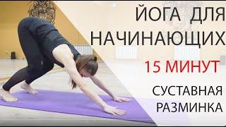 Йога для начинающих 15 минут суставной гимнастики