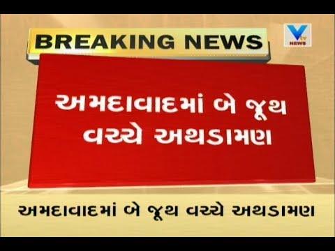 Ahmedabad:Massive Clash Between Two Groups at Ambawadi Area,Police  take charge | Vtv news