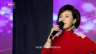 [싱어넷] 가수 최유나