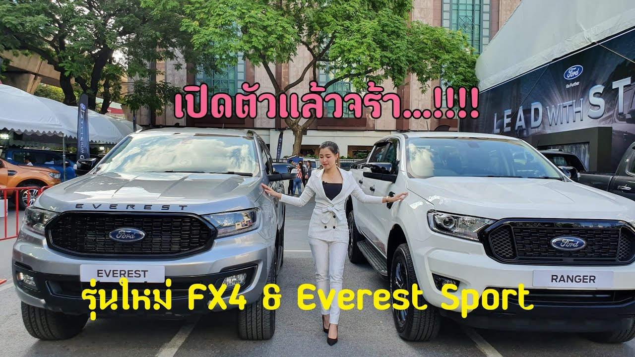 Ford เปิดตัวรถรุ่นใหม่ Ranger FX4 และ EVEREST Sport 2020 ณ.เซ้นทรัลชิดลม ลุ้นแสน ห้ามพลาดงานนี้..!!
