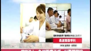 九州医療スポーツ専門学校2010 鍼灸学科新設