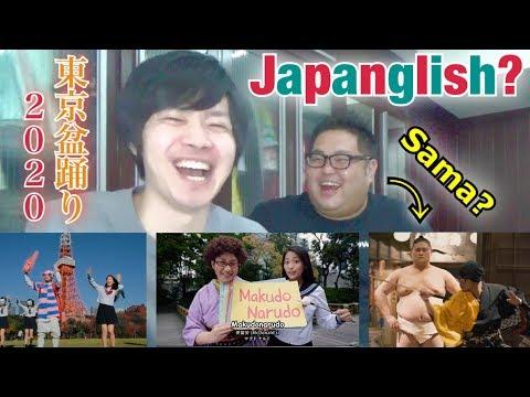【Japanese Reaction】 Tokyo Bon 東京盆踊り 2020 (Makudonarudo) Namewee
