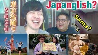 【Japanese Reaction】 Tokyo Bon 東京盆踊り 2020 (Makudonarudo) Namewee thumbnail
