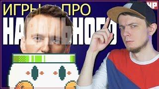 С Навальным будут бороться при помощи видеоигр!