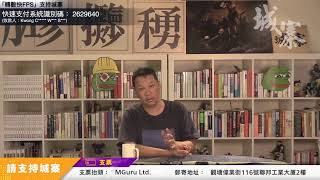 中共死命令泡製理大人道危機 - 18/11/19 「三不館」長版本