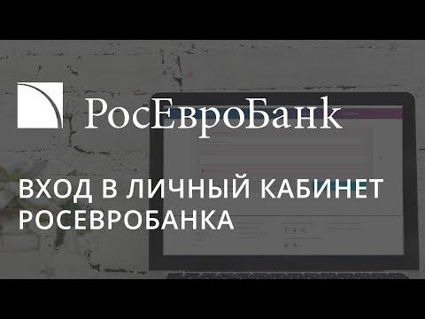 Вход в личный кабинет РосЕвроБанка (rosevrobank.ru) онлайн на официальном сайте компании