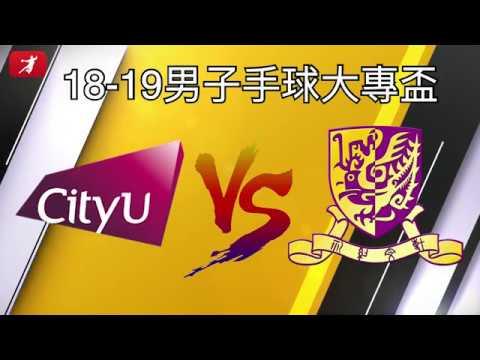 香港城市大學VS香港中文大學(18-19男子手球大專盃-4強)上半場精華